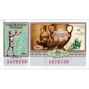Билет Всесоюзной художественной лотереи
