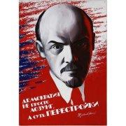"""Валиахметов И. М. """"Демократия-не просто лозунг"""""""