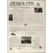 Газета гимназии № 30