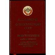 Книга. Брежнев Л.И. О Конституции СССР