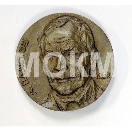 Постол И. А. Медаль. «А.А. Пластов».