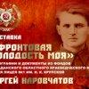 1 июня состоялась презентация новой передвижной выставки «Фронтовая молодость моя…» о жизни и творчестве поэта Сергея Наровчатова.