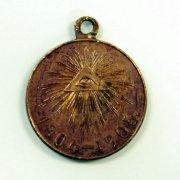 """Медаль """"В память русско-японской войны 1904-1905 гг."""""""