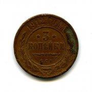 Монета 3 копейки, 1912 год.