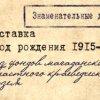 Тематическая выставка «Год рождения 1915-й»