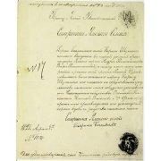Письмо старшины Ямской Благовещенской церкви
