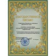 Благодарственное письмо Магаданскому краеведческому музею