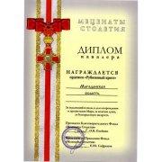 Диплом Магаданской области о награждении орденом