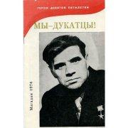 Брошюра. Черевченко А.И.  Мы - дукатцы.