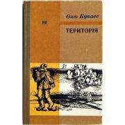 Книга.  Куваев О.М. Территория.