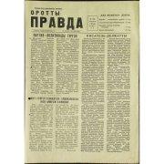 Газета: Оротты правда № 6(29)