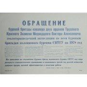Плакат. Обращение буровой бригады Медведцкого Виктора Алексеевича
