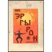 Пителинский В. Эскиз рекламного плаката