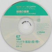 "Звукозапись на компакт-диске. ""Музыка земли"""