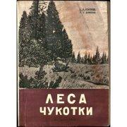 Книга. Стариков Г.Ф., Дъяконов П.Н. Леса Чукотки