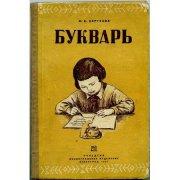Книга. Сергеева К.С. Букварь