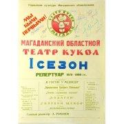 Афиша Магаданского областного театра кукол