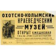 Афиша Охотско-Колымского краеведческого музея