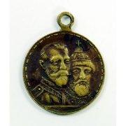 """Медаль """"В память 300-летия царствования дома Романовых. 1613-1913 гг."""""""