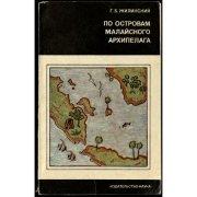 Книга. Жилинский Г.Б. По островам Малайского архипелага