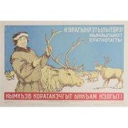 """Плакат-лозунг """"Оленеводы! Дадим Родине больше оленьего мяса и шкур!"""""""