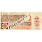 Билет лотерейный