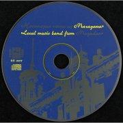 Компакт-диск. «Некоторые песни из Магадана»
