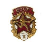 Значок «Готов к труду и обороне СССР»