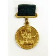 Медаль «Участнику Всесоюзной сельскохозяйственной выставки»