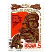 Марка почтовая «Работники тыла и их продукция для фронта»
