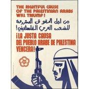 Плакат. Молодежная организация Палестины