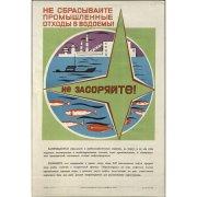 """Плакат-обращение """"Не сбрасывайте промышленные отходы в водоемы!"""""""