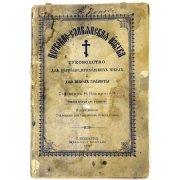 Книга. Церковно-славянская азбука