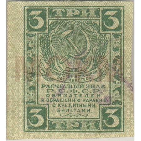 Знак расчетный достоинством 3 рубля