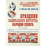 """Афиша """"Праздник национального искусства народов Севера"""""""