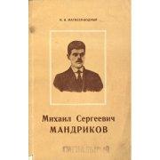 Книга. Матвеев-Бодрый Н.Н. Михаил Сергеевич Мандриков