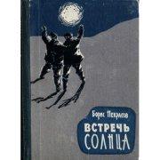 Книга. Некрасов Б.В. Встречь Солнца