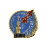 """Значок """"Космический корабль """"Восток"""" 12.IV.1961 г."""""""
