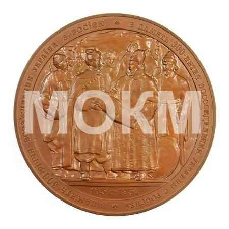 """Медаль """"В память 300-летия воссоединения Украины с Россией. 1654-1954"""""""