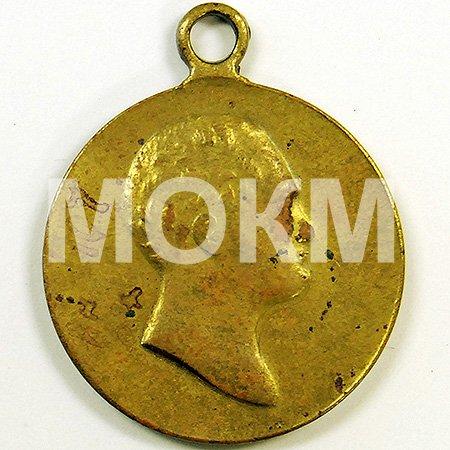 """Медаль """"В память 100-летия Отечественной войны 1812 года"""""""