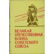 Книга. Великая Отечественная война Советского Союза 1941-1945 гг.