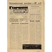 Газета. Горняк Заполярья № 76 (3134)