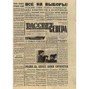 Газета. Рассвет Севера № 106 (910)