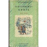 Новикова К.А. Книга для чтения