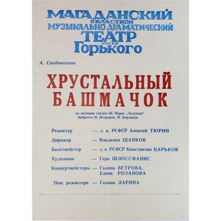билет на концерт басты москва