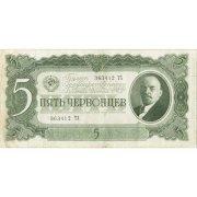 Билет Государственного Банка Союза ССР