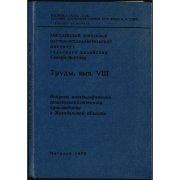 Труды Магаданского зонального научно-исследовательского института