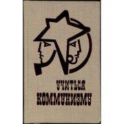 Сборник. Учиться коммунизму