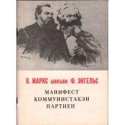 Маркс К., Энгельс Ф. Манифест Коммунистической партии