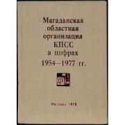 Сборник. Магаданская областная организация КПСС в цифрах 1954-1977 гг.